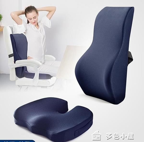 靠墊護腰靠墊辦公室椅子坐墊靠背久坐不累腰枕記憶棉美臀屁股座椅u 多色小屋YXS
