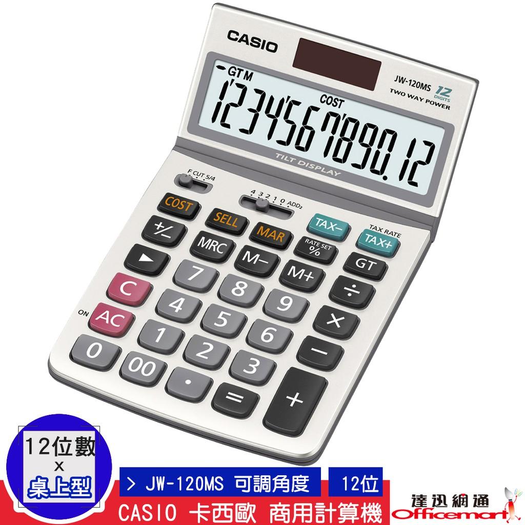 CASIO 卡西歐 計算機 JW-120M(12位數 可掀式面板 大螢幕)(公司貨附保卡) 【Officemart】