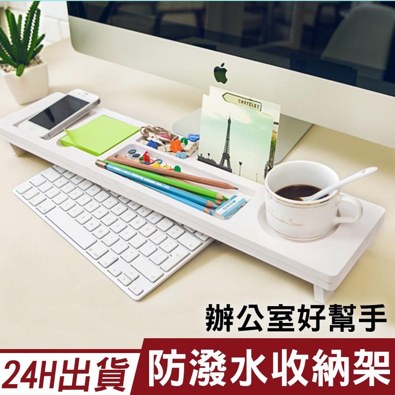 [鍵盤置物架]電腦鍵盤架置物架多功能桌面收納架子辦公桌整理架創意裝飾架台灣出貨現貨FP【D1-00035】