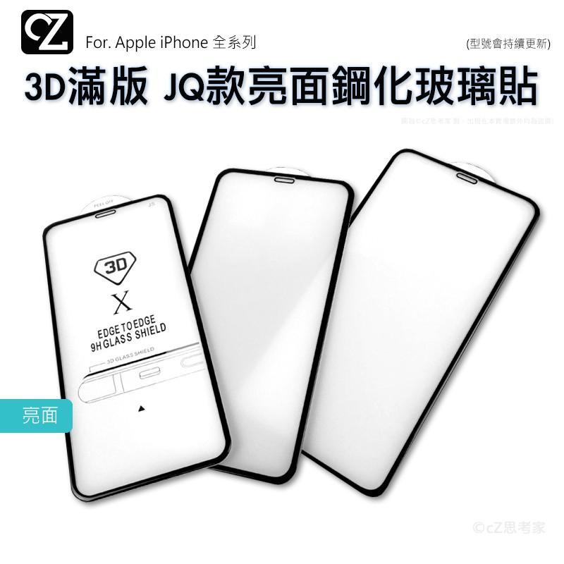 3D滿版 高品質JQ款 亮面 全膠 9H鋼化玻璃貼 iPhone 11 Pro ixs max ixr ix 保護貼