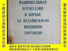 二手書博民逛書店俄文原版罕見爲獨立對外貿易而鬥爭的菲律濱民族資產階級ФИЛИПП