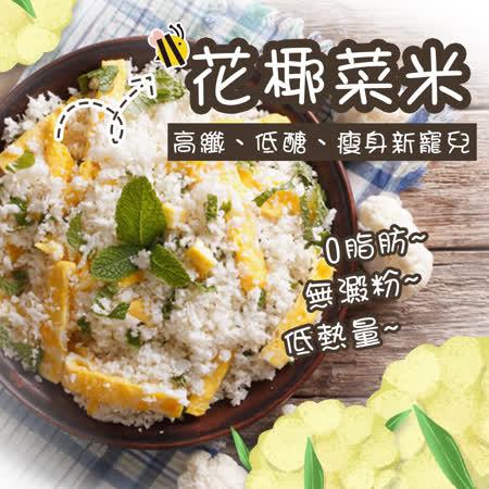 【鮮食煮藝】零澱粉低醣花椰菜米X5包(1kg/包)