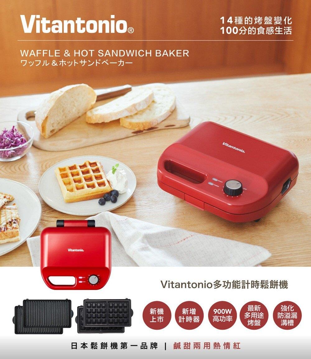 Vitantonio  鬆餅機VWH-50B  紅色可定時 自動斷電 內附帕尼尼+方格 烤盤