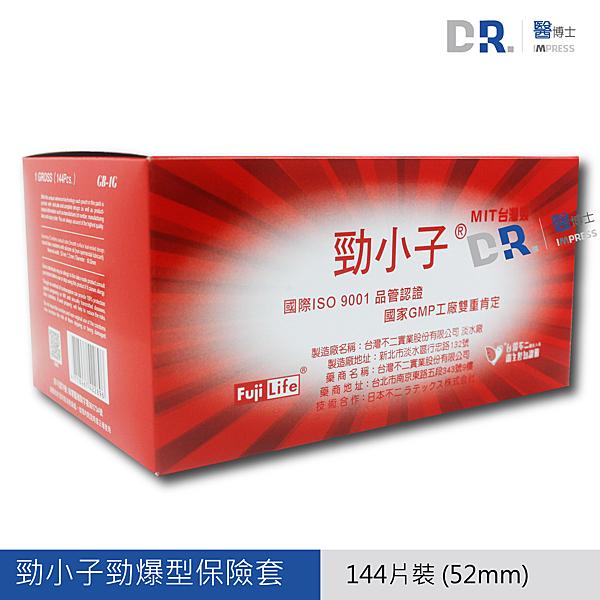【醫博士】GAMEBOY勁小子衛生套勁爆型144片*盒【贈 KY潤滑劑100g*1】