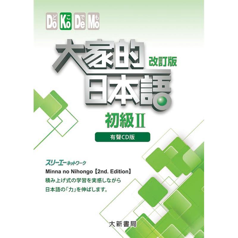 大家的日本語:初級Ⅱ(改訂版)(有聲CD版)[98折]11100770082