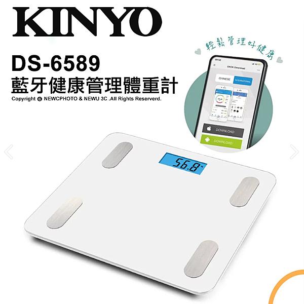 KINYO DS-6589 藍牙健康管理體重計 公司貨 薪創數位