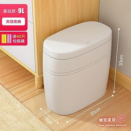 垃圾桶家用 夾縫垃圾桶帶蓋廚房客廳創意大號高檔北歐圾衛生間廁所窄紙簍【快速出貨】