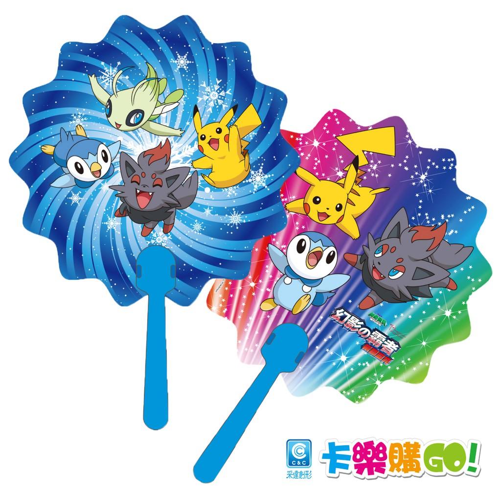 【卡樂購】精靈寶可夢 神奇寶貝 寶可夢飄飄款 雙面造型 涼扇 扇子
