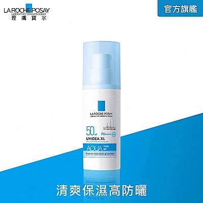 理膚寶水 全護水感清透防曬露UVA PRO透明色SPF50 30ml 清爽防曬