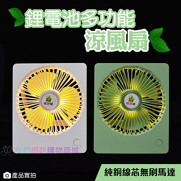 【我們網路購物商城】鋰電池多功能涼風扇 小風扇 USB風扇 電風扇 電扇 手提