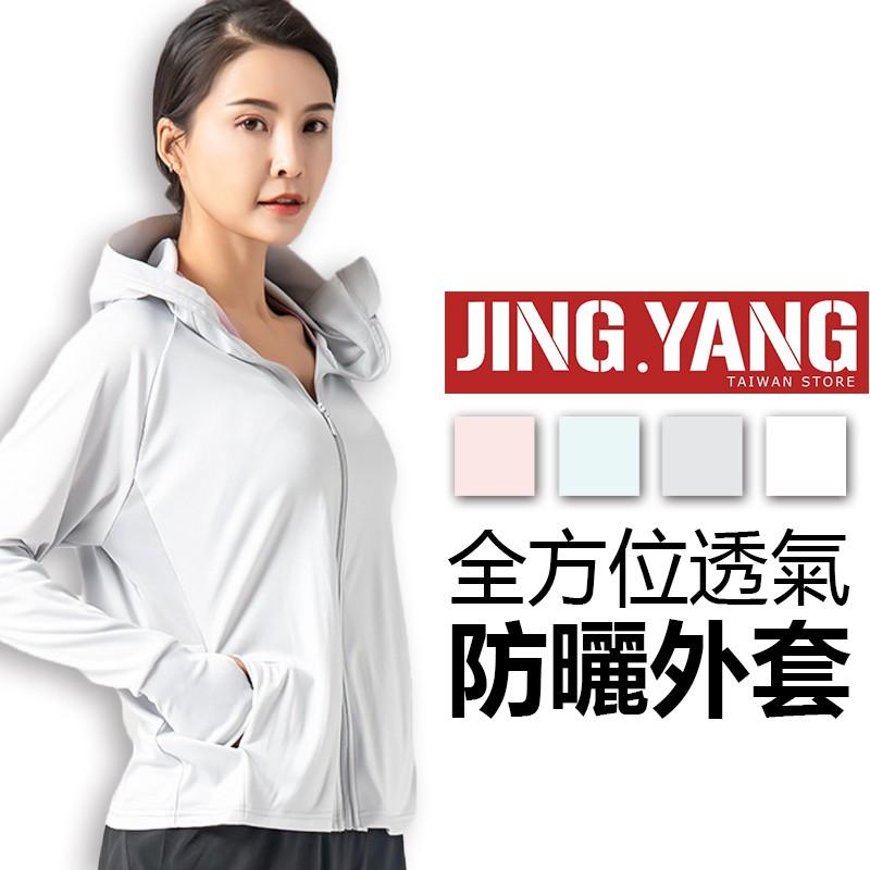 全方位透氣防曬外套《J.Y》外套 運動外套 透氣 防曬 遮陽 指套 多功能防曬 全方位防曬 四色可選