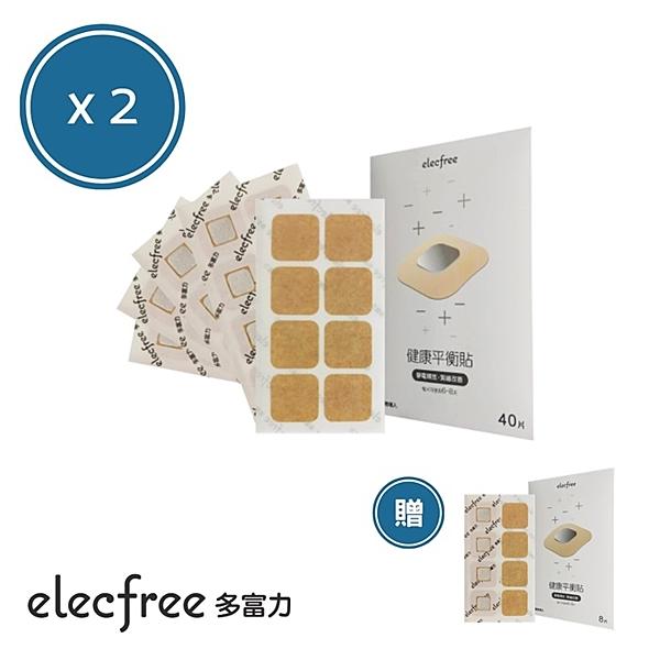 【放電貼】健康平衡貼套組(40片裝,2包)(加贈8片)