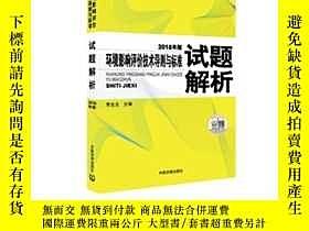二手書博民逛書店環境影響評價技術導則與標準試題解析-2015年版罕見徐頌 978