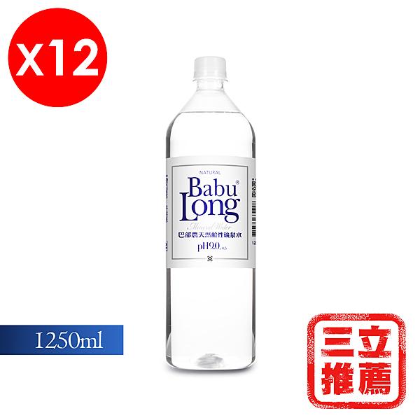 巴部農天然鹼性礦泉水1250ML(12入/每箱)/510ml (24入/每箱)-電電購