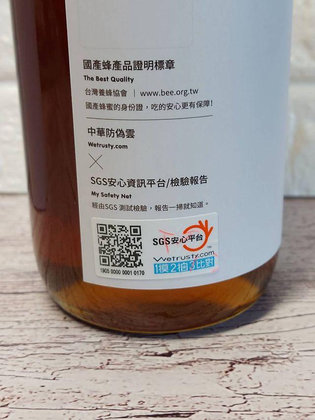 中華防偽雲+SGS安心平台--特級龍眼蜂蜜700公克