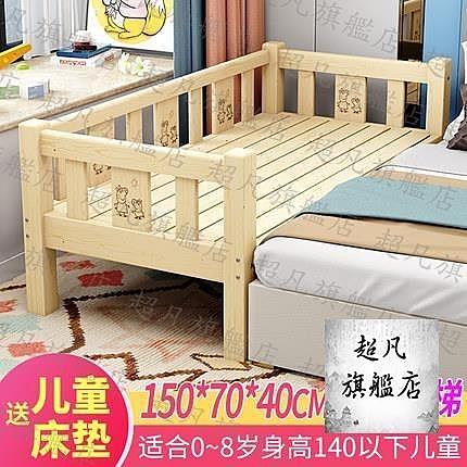 拼接床 實木兒童床男孩單人床女孩公主床兒童小床拼接大床加寬神器