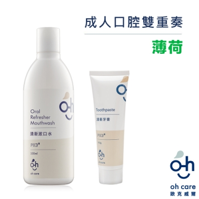 oh care歐克威爾 成人口腔雙重奏 (漱口水+牙膏)