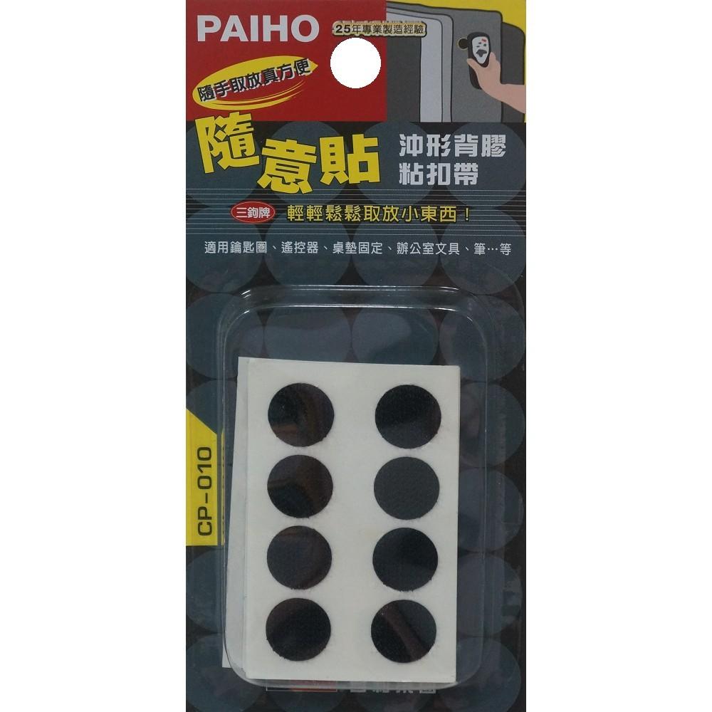 台灣百和隨意貼沖型背膠粘扣帶(黑) 1.5CMx1.5CM單片8組圓