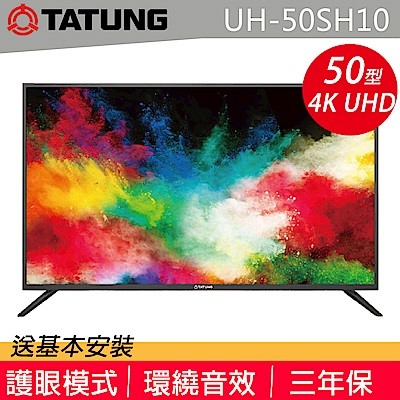 【含標安】TATUNG大同 50型 4K HDR 低藍光液晶顯示器+視訊盒 (UH-50SH10)
