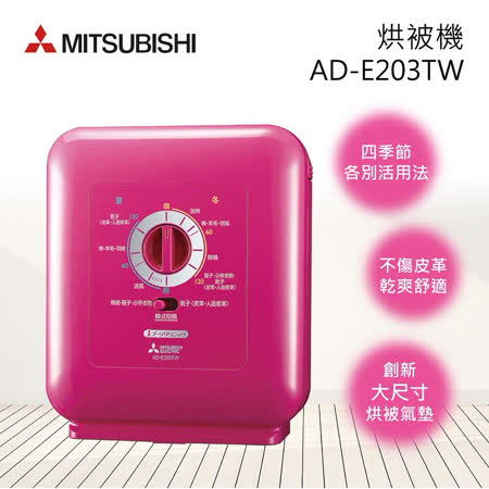 Mitsubishi 三菱 AD-E203TW 銀奈米抗菌烘被機 (桃紅) 日本原裝 附長靴乾燥配件