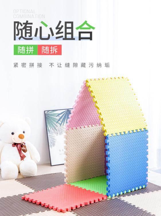 泡沫地墊拼接家用兒童爬爬墊臥室榻榻米加厚爬行墊海綿地板墊子 LX
