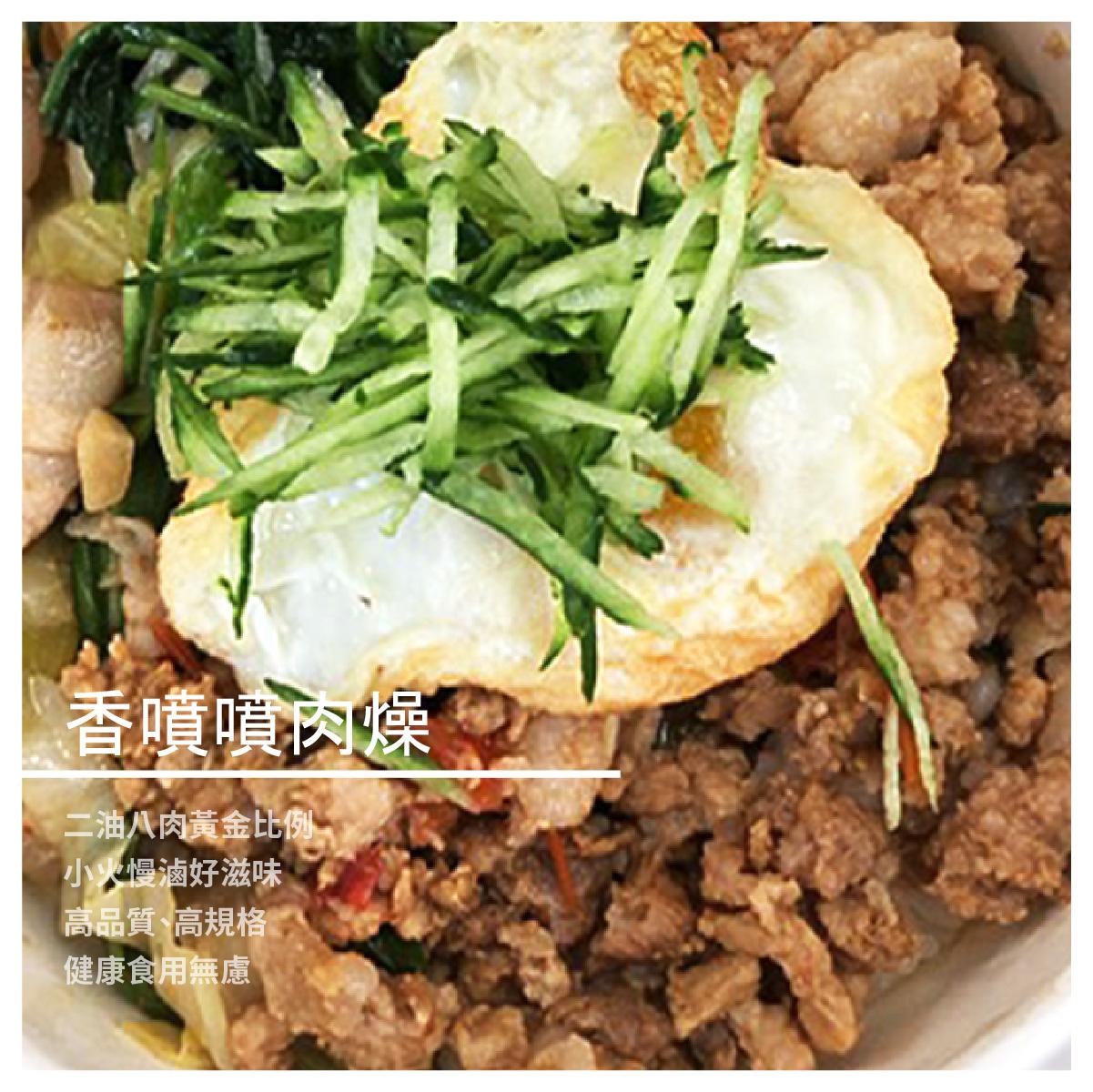 【奕-伍柒貳】香噴噴肉燥/包
