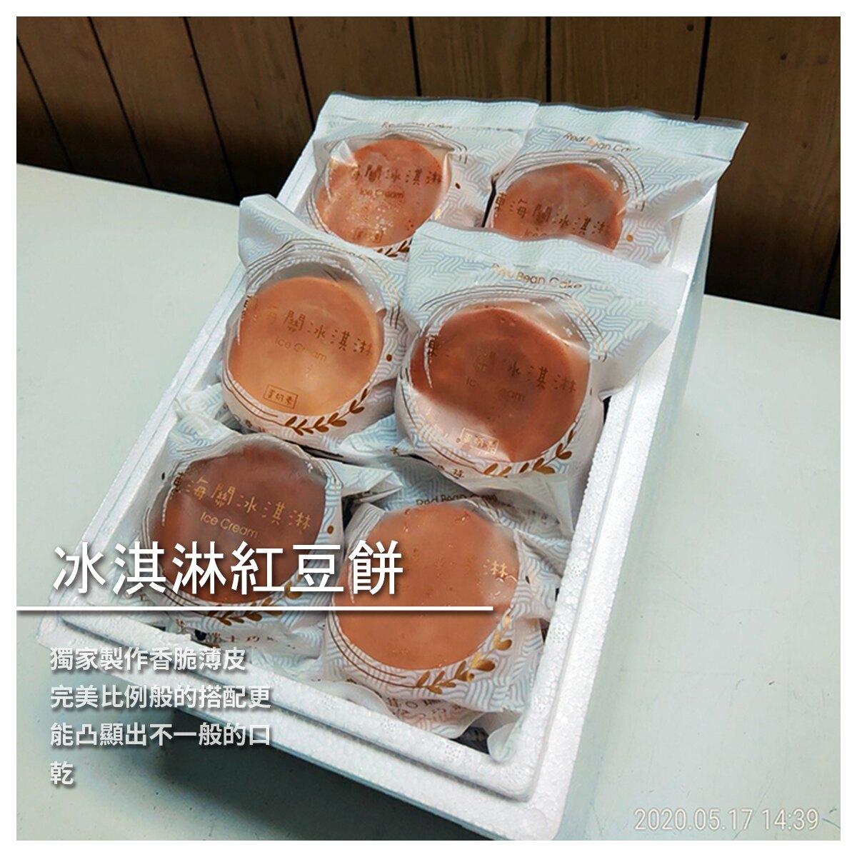 【東海關冰餅】客製化冰淇淋紅豆餅/18入/口味混搭