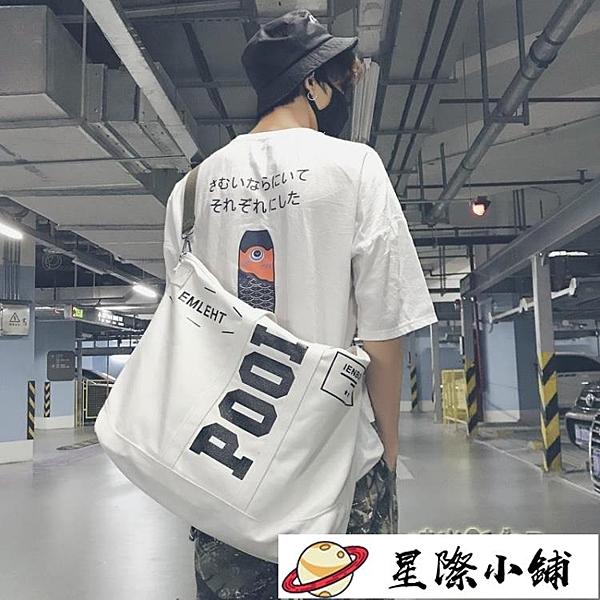 文藝男生手拎帆布書包潮流大容量布包日系學生韓版男女斜跨單肩包「星際小舖」