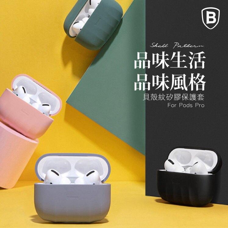 Baseus倍思- AirPods Pro  貝殼紋矽膠保護套
