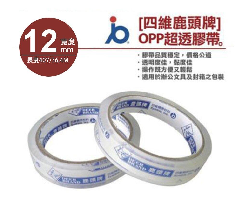 四維鹿頭牌 OPP膠帶 OPP超透明膠帶 12mmx40y (油膠) 單入