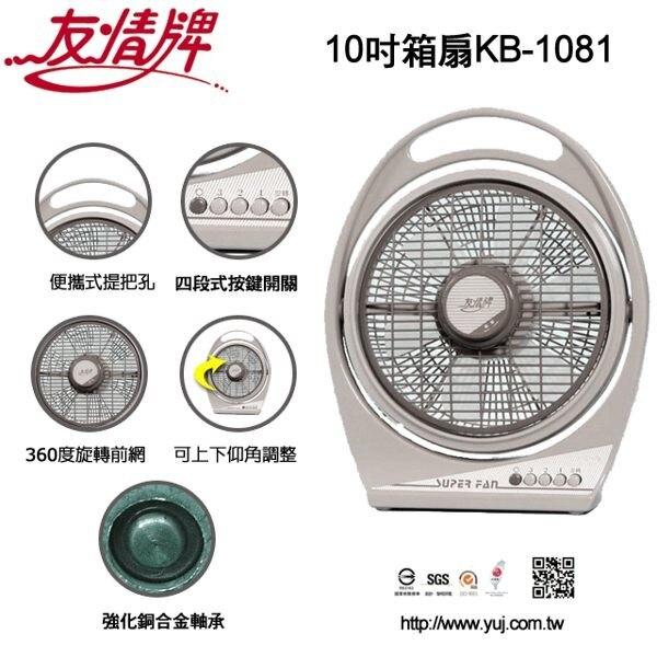 友情KB-1081 10吋手提箱扇