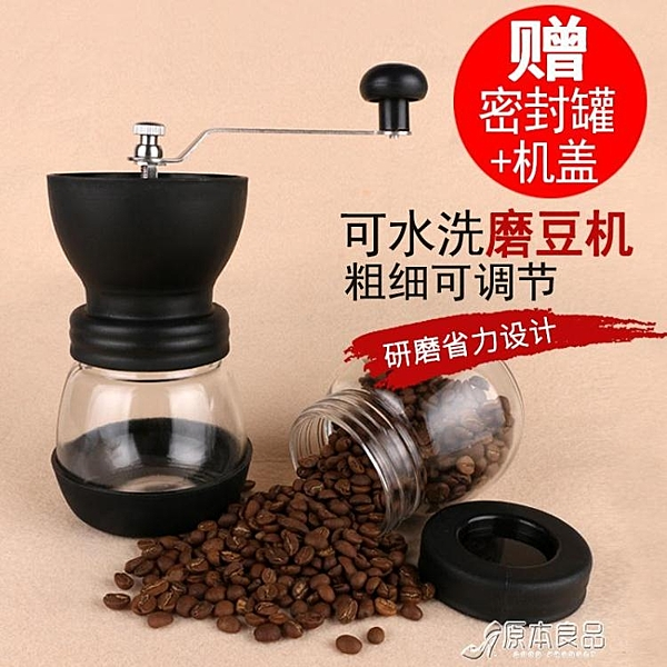 咖啡磨豆機玻璃手動磨粉機家用手搖便攜式可水洗咖啡豆研磨機穀物【快速出貨】