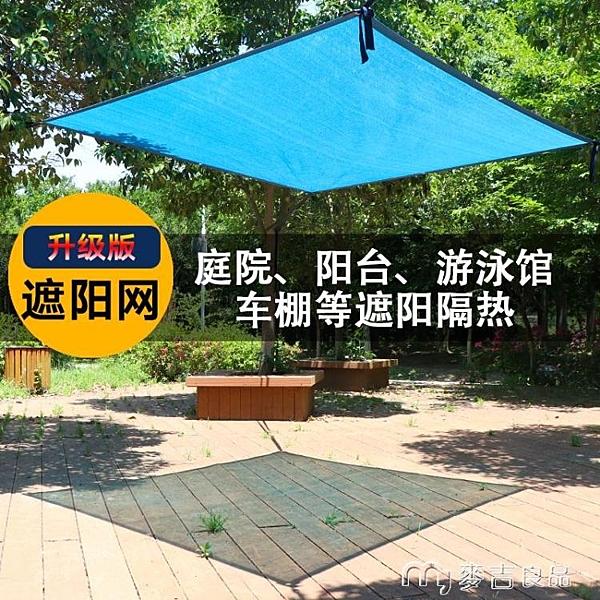 遮陽網遮陽網防曬網抗老化太陽隔熱網藍色10針加密包邊陽台樓頂戶外家 麥吉良品