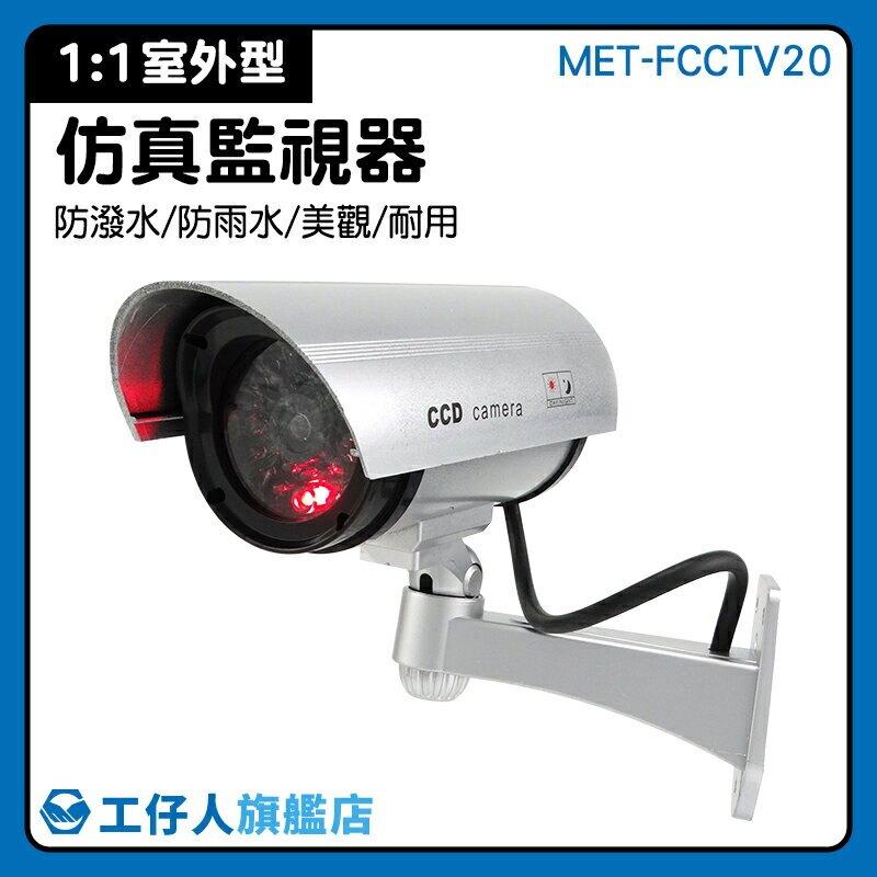『工仔人』仿真防盜監視器 防水 仿真監視器 模擬監控 監控 帶閃爍警示燈 MET-FCCTV20