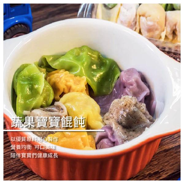 【林彗媽咪】蔬果彩色豬肉寶寶餛飩