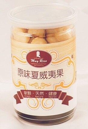 【低溫烘焙】原味夏威夷果 (170g/罐) 堅果 無調味 零食