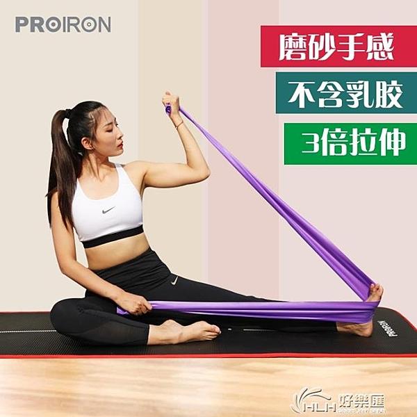 PROIRON彈力帶男女瑜伽拉力帶力量訓練健身用品阻力帶運動拉伸帶 好樂匯