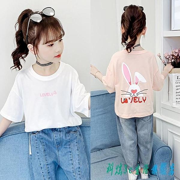 女童洋氣t恤短袖2020夏新款韓版中大童棉質卡通潮兒童體恤衫上衣 OO9685『科炫3C』
