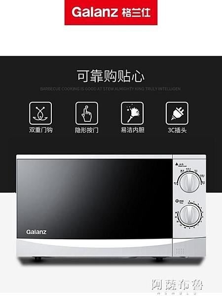 微波爐 Galanz/格蘭仕微波爐家用小型迷你轉盤式全自動官方旗艦店正品N9 MKS阿薩布魯