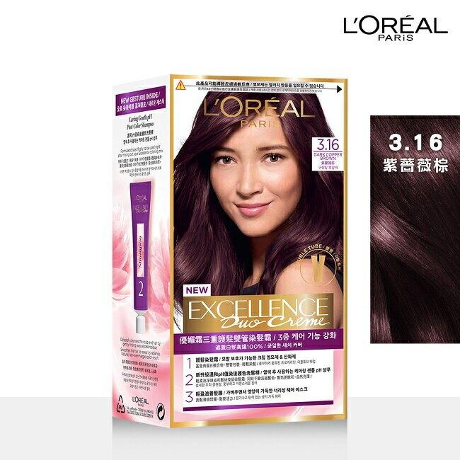 巴黎萊雅優媚霜三重護髮雙管染髮霜 3.16 紫薔薇棕 (148g)