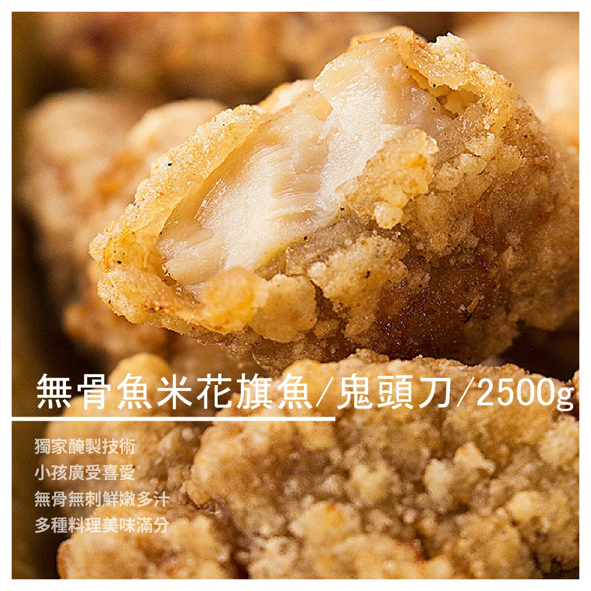【PP Fish 魚米花】無骨魚米花(旗魚/鬼頭刀)/2500g(500g*5包)/兩款口味