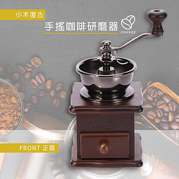 現貨 手搖研磨 咖啡現磨器 簡約式手搖磨豆機