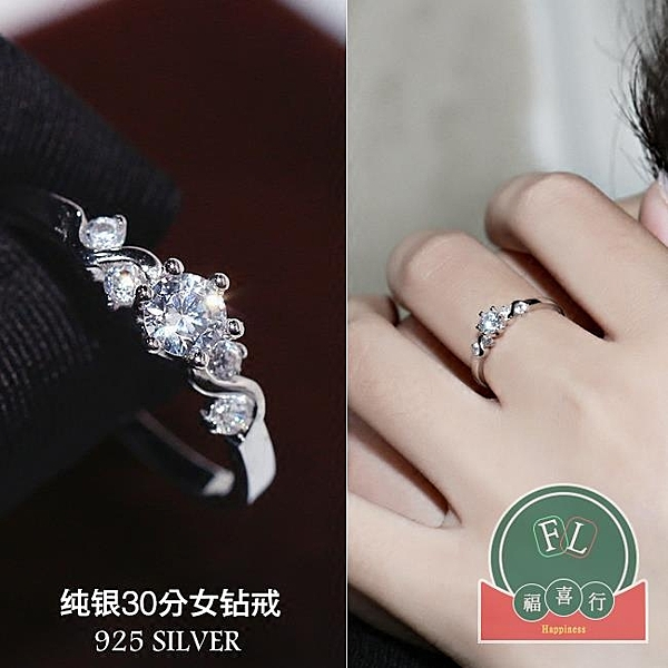 925純銀戒指女鋯石仿真鉆戒莫桑石簡約求婚時尚18K六爪【福喜行】
