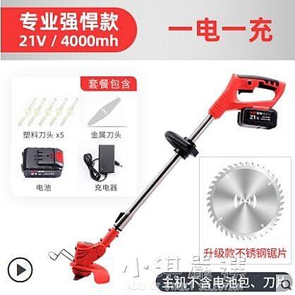 手持打草機電動割草機多功能除草機小型家用草坪機充電式修剪草機CY『小淇嚴選』