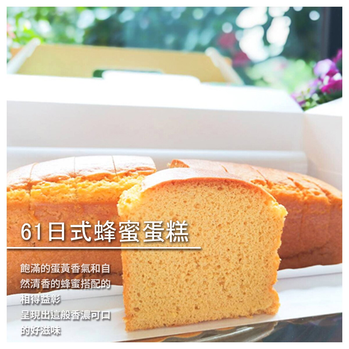 【永安61生態農場】61日式蜂蜜蛋糕