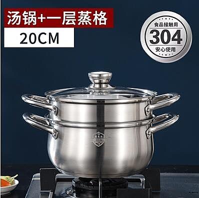 加厚304不銹鋼湯鍋家用復底鍋不粘煮粥燃氣灶不銹鋼鍋電磁爐鍋 茱莉亞