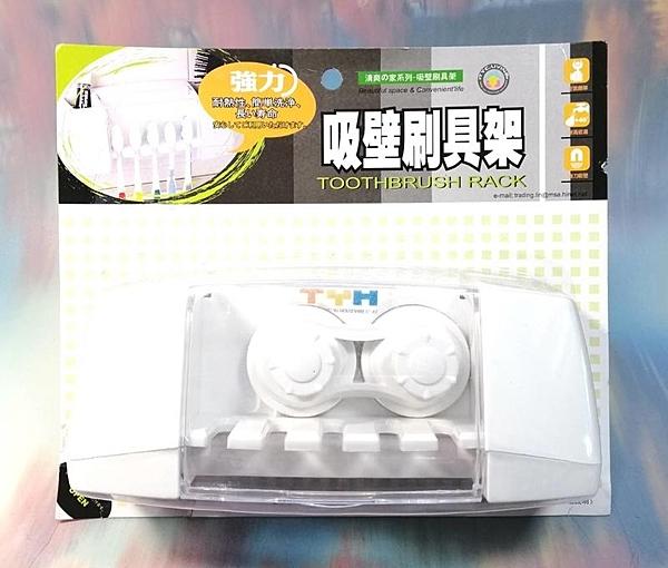 吸壁刷具架 TYH-36852【08136852】牙刷架《八八八e網購