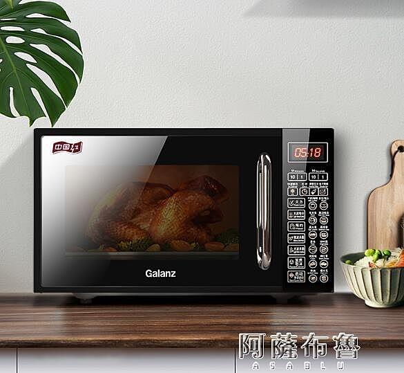 微波爐 格蘭仕智慧家用小型平板微波爐光波爐蒸烤箱一體官方旗艦店正品DG MKS阿薩布魯