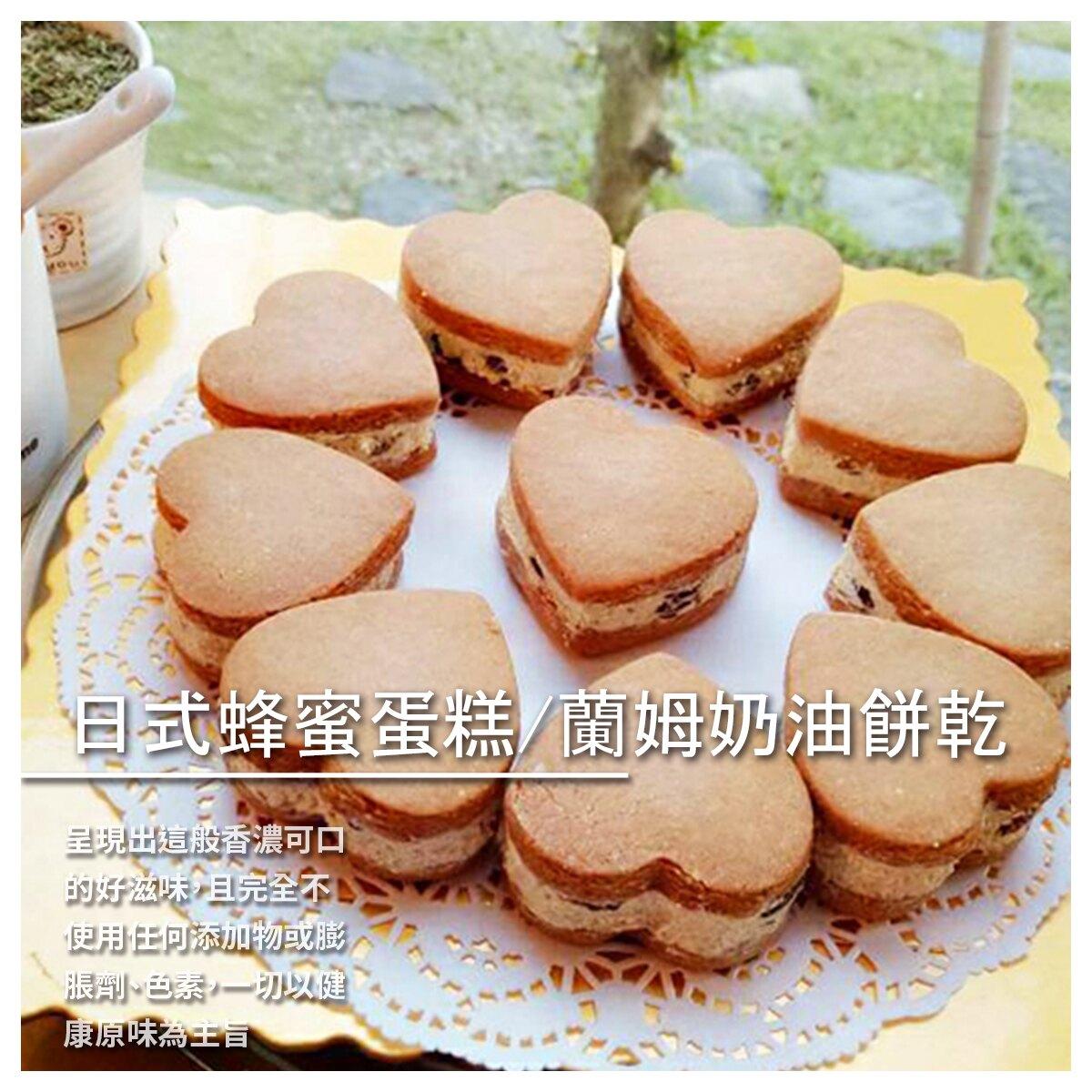 【永安61生態農場】4盒日式蜂蜜蛋糕+2盒蘭姆奶油夾心餅乾