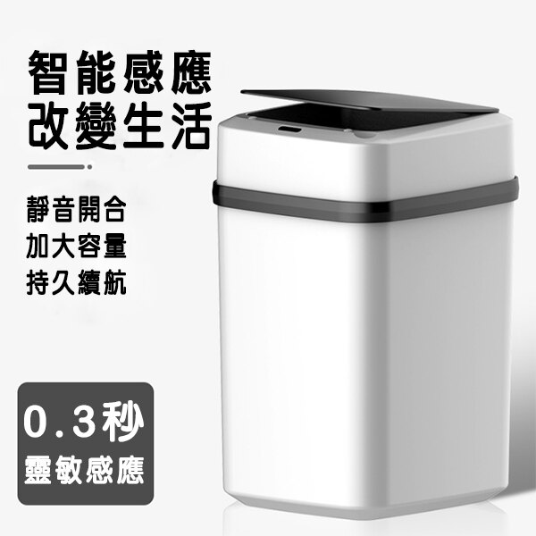 現貨 智能感應垃圾桶家用客廳衛生間廚房臥室宿舍簡約帶蓋電動垃圾桶 領券下定更優惠